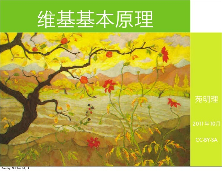 维基基本原理                                  苑明理                                  2011年10月                                  CC-...