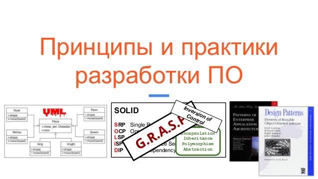 Принципы и практики разработки ПО UML SOLID SRP Single Responsibility Principle OCP Open Close Principle LSP Liskov Substi...