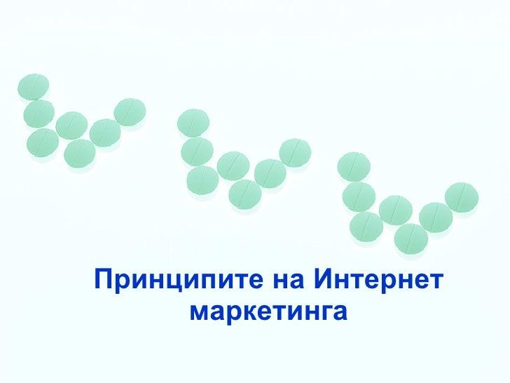 Принципите на Интернет маркетинга