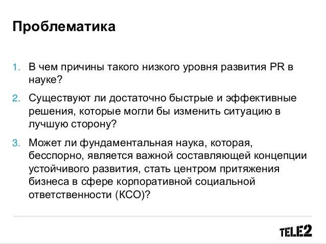 Science PR - Kirill Alyavdin Tele2 Russia - BPRW 2014 Slide 2