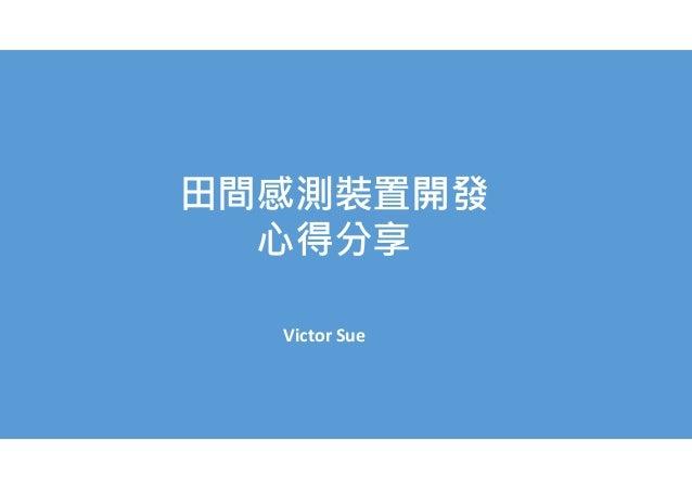田間感測裝置開發 心得分享 Victor Sue