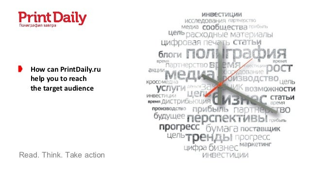 How can PrintDaily.ru   help you to reach   the target audienceRead. Think. Take action