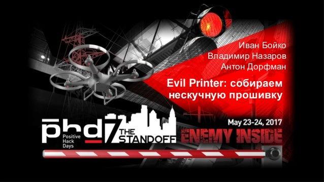 Очень длинное название презентации Evil Printer: собираем нескучную прошивку Иван Бойко Владимир Назаров Антон Дорфман