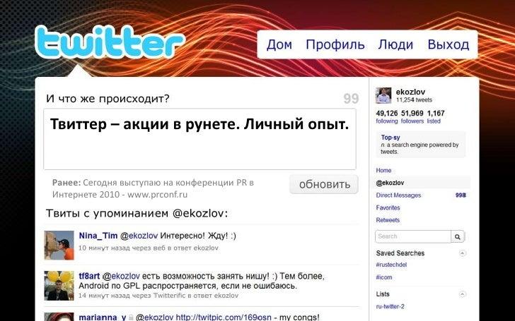 Твиттер – акции в рунете. Личный опыт. <br />Ранее: Сегодня выступаю на конференции PR в<br />Интернете 2010 - www.prconf....