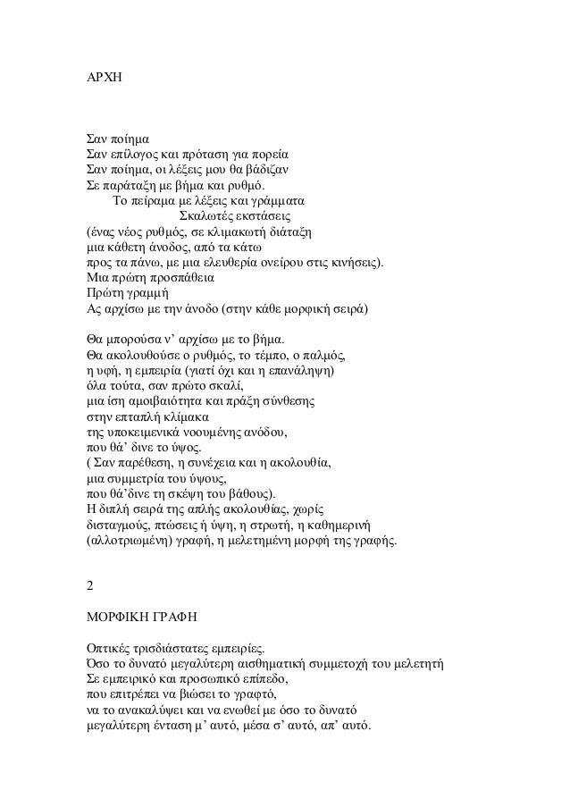 ΑΡΧΗ Σαν ποίηµα Σαν επίλογος και πρόταση για πορεία Σαν ποίηµα, οι λέξεις µου θα βάδιζαν Σε παράταξη µε βήµα και ρυθµό. Το...