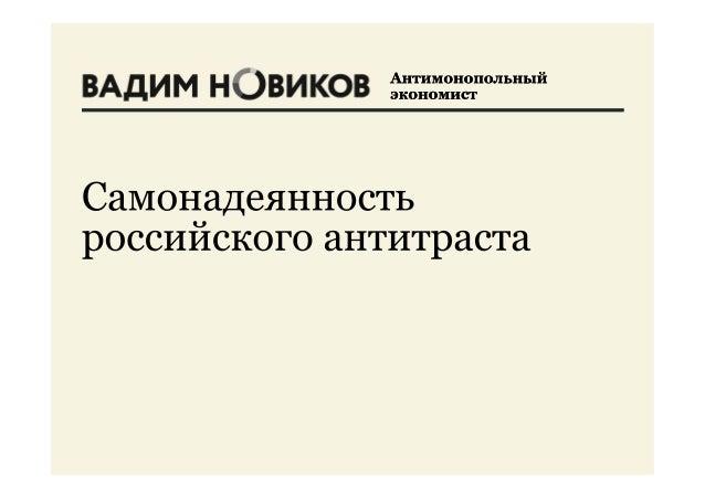 vnovikov@antitrusteconomist.ru +7 (985) 991 4810