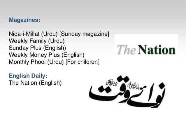 Print media in Pakistan