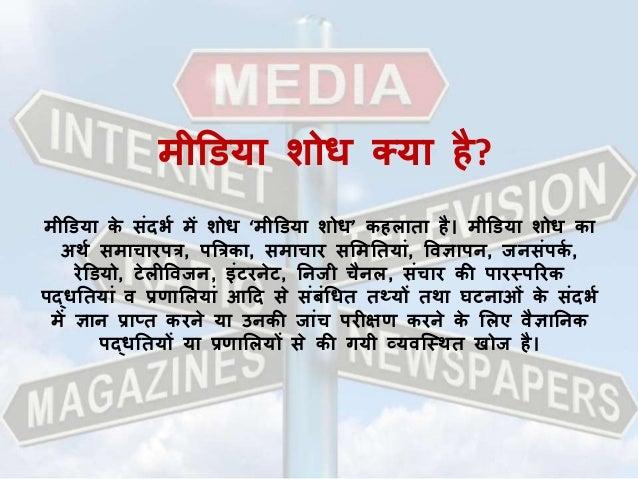 मीडिया शोध क्या है?  मीडिया के संदर्भ में शोध 'मीडिया शोध' कहलाता है। मीडिया शोध का  अर्भ समाचारपत्र, पत्रत्रका, समाचार सम...