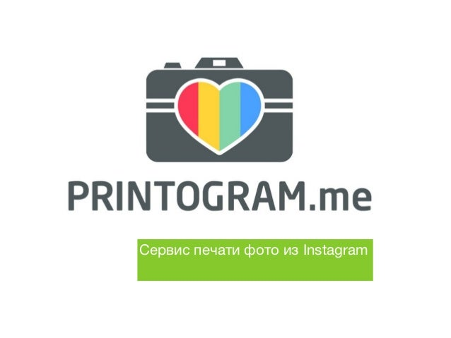 Сервис печати фото из Instagram