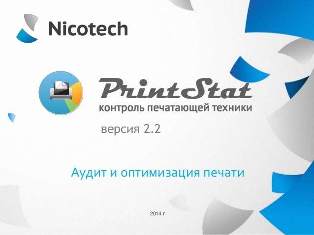 2014 г. версия 2.2 Аудит и оптимизация печати