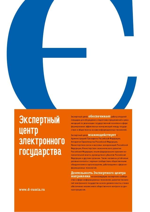 Пресс-конференция                                                                                  экспертов центраостальн...