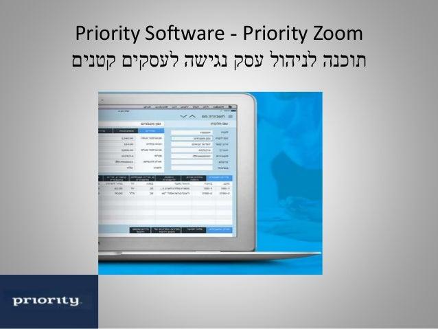 Priority Zoom-Priority Software קטנים לעסקים נגישה עסק לניהול תוכנה
