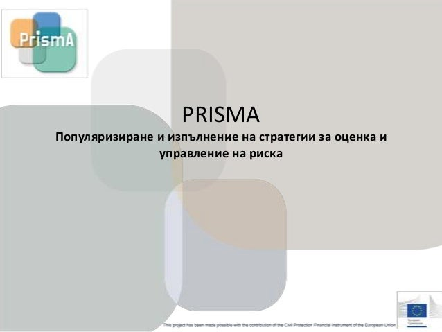 PRISMAПопуляризиране и изпълнение на стратегии за оценка и               управление на риска