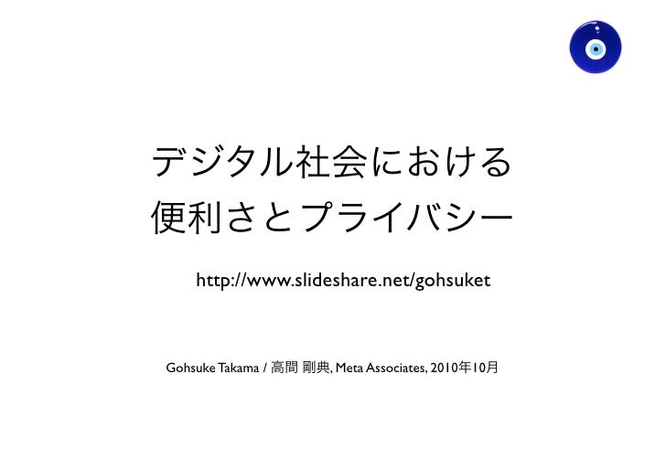 http://www.slideshare.net/gohsuket    Gohsuke Takama /   , Meta Associates, 2010   10