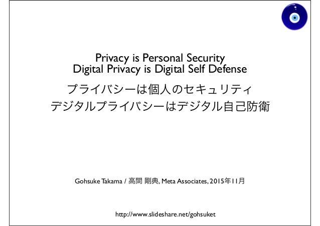 Privacy is Personal Security Digital Privacy is Digital Self Defense プライバシーは個人のセキュリティ デジタルプライバシーはデジタル自己防衛 http://www.slide...