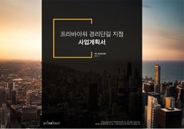 인크-프리아바워경리단길 크라우드펀딩 사업계획서 YINC-PrivaHour Business Plan for Equity Crowdfunding