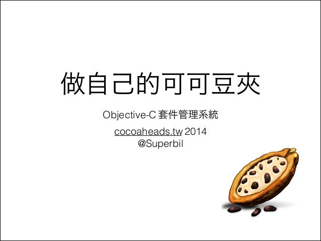 做自己的可可豆夾 Objective-C 套件管理系統 cocoaheads.tw 2014 @Superbil