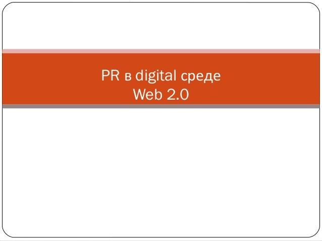 PR в digital среде Web 2.0