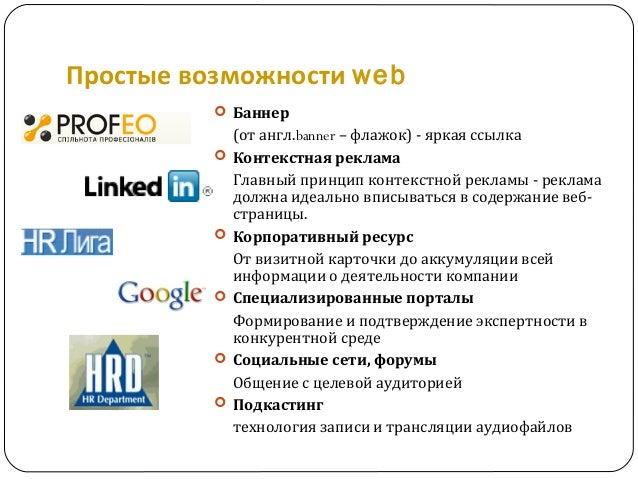 Простые возможности web  Баннер (от англ.banner – флажок) - яркая ссылка  Контекстная реклама Главный принцип контекстно...