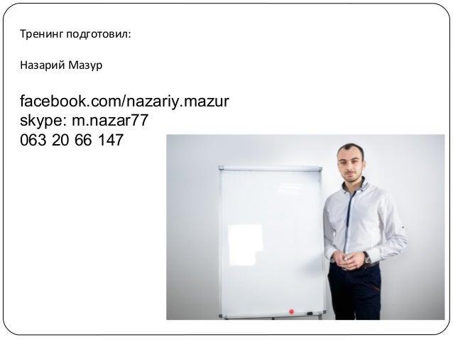 Тренинг подготовил: Назарий Мазур facebook.com/nazariy.mazur skype: m.nazar77 063 20 66 147