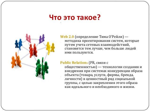 Что это такое? Web 2.0(определениеТимаО'Рейли)— методикапроектированиясистем,которые путемучетасетевыхвзаимоде...