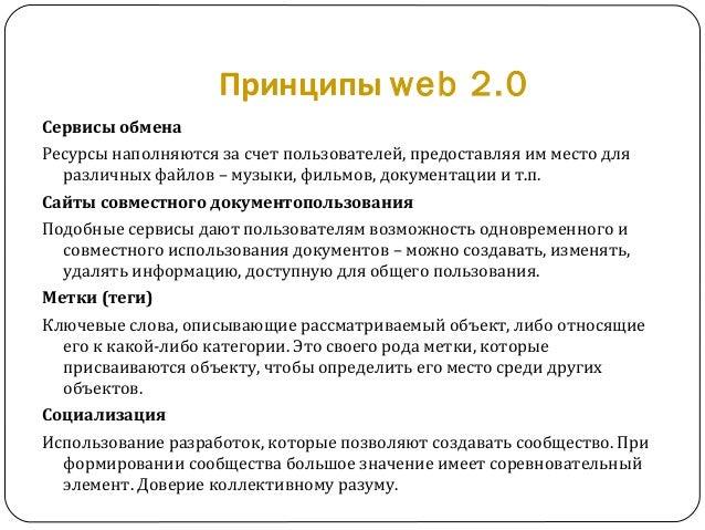 Принципы web 2.0 Сервисыобмена Ресурсы наполняются за счет пользователей, предоставляя им место для различных файлов – му...