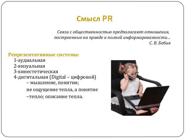 Смысл PR Репрезентативныесистемы: 1-аудиальная 2-визуальная 3-кинестетическая 4-дигитальная (Digital – цифровой) – мышле...