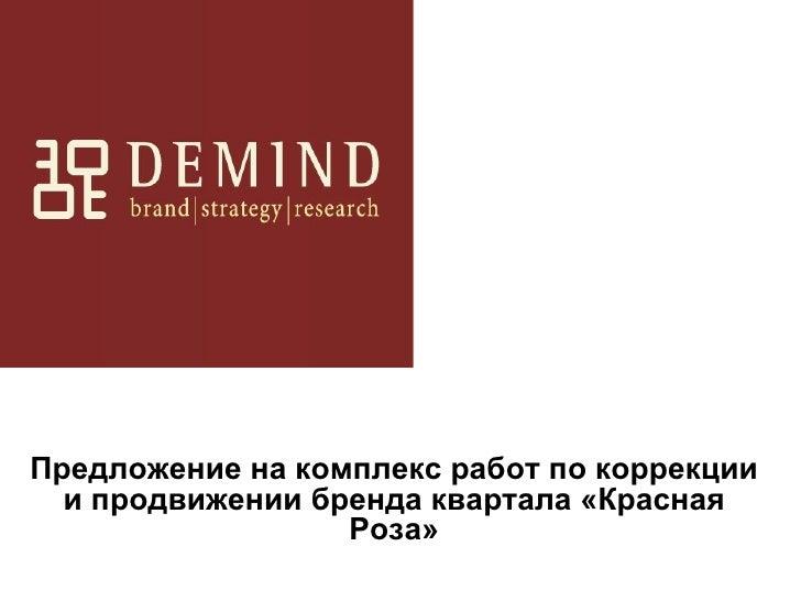 Предложение на   комплекс работ по коррекции и продвижении бренда квартала «Красная Роза»