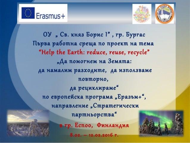 """ОУ """" Св. княз Борис I"""" , гр. Бургас Първа работна среща по проект на тема """"Help the Earth: reduce, reuse, recycle"""" """"Да пом..."""