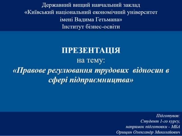 Правове регулювання трудових відносин в сфері підприємництва