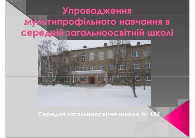 Середня загальноосвітня школа № 184