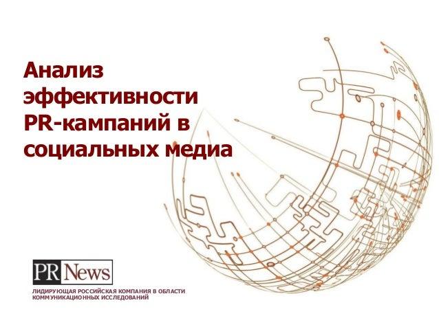 Анализ эффективности PR-кампаний в социальных медиа ЛИДИРУЮЩАЯ РОССИЙСКАЯ КОМПАНИЯ В ОБЛАСТИ КОММУНИКАЦИОННЫХ ИССЛЕДОВАНИЙ