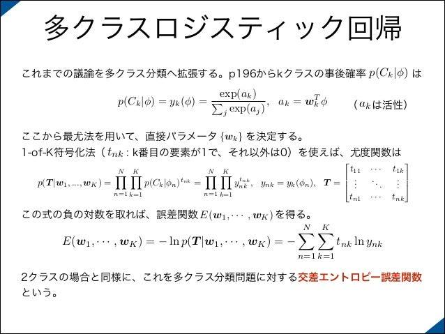 ����z�y��y�.y�NK�{�~yK^[�_PRML上巻勉強会at東京大学資料第4章4.3.1〜4.5.2