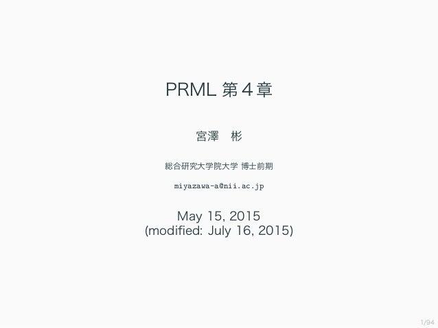 1/94 PRML 第 4 章 宮澤 彬 総合研究大学院大学 博士前期 miyazawa-a@nii.ac.jp May 15, 2015 (modified: July 16, 2015)