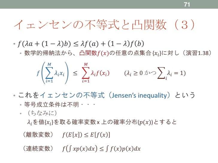 イェンセンの不等式 - Jensen's ...