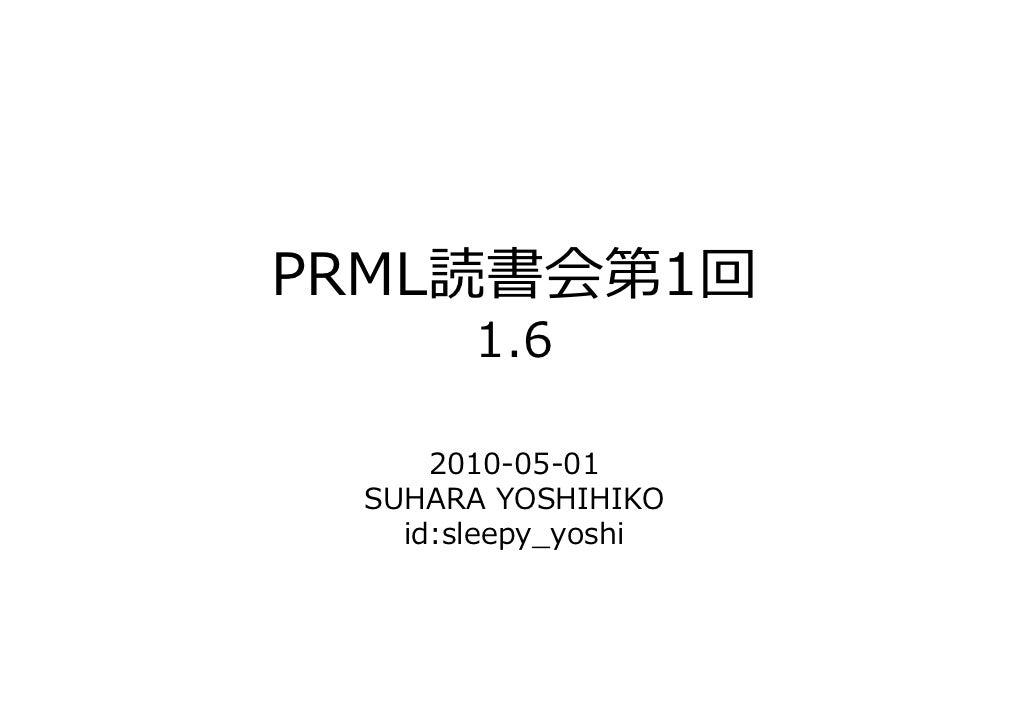 PRML読書会第1回        1.6       2010-05-01  SUHARA YOSHIHIKO    id:sleepy_yoshi