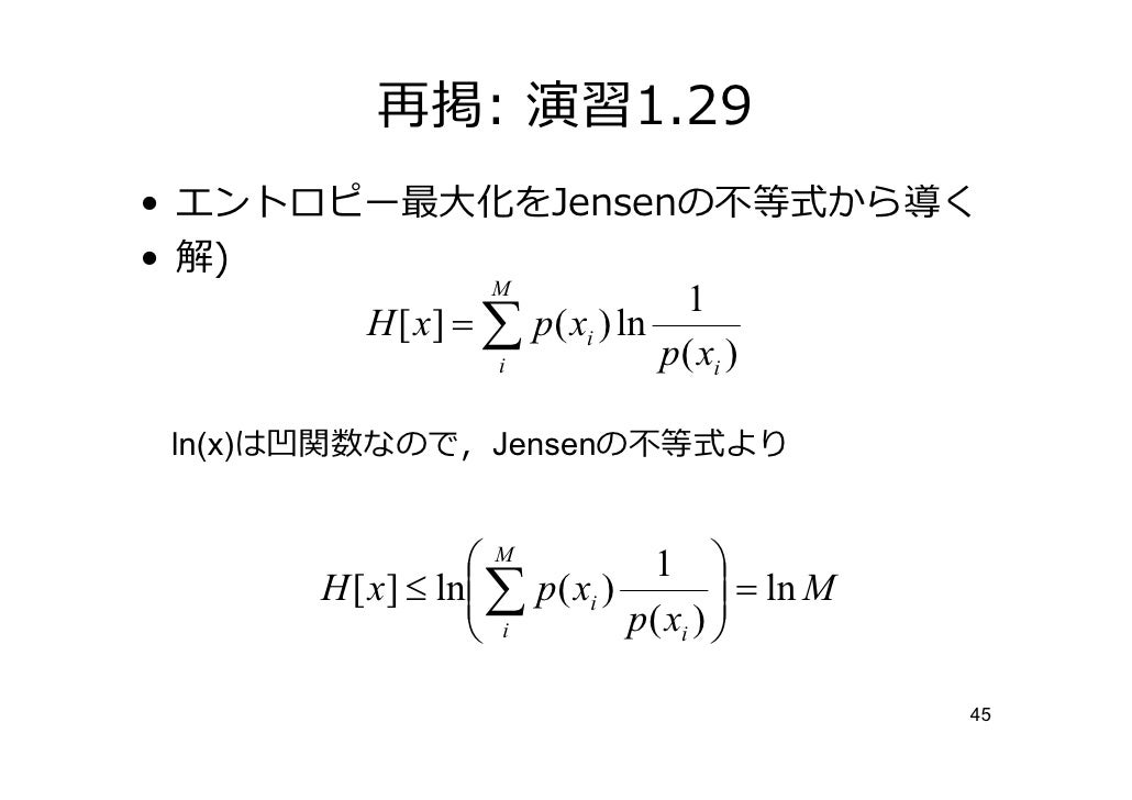 PRML 1.6 情報理論