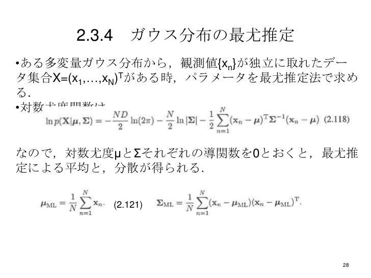 パターン認識と機械学習(PRML)第2章 確率分布 2.3 ガウス分布