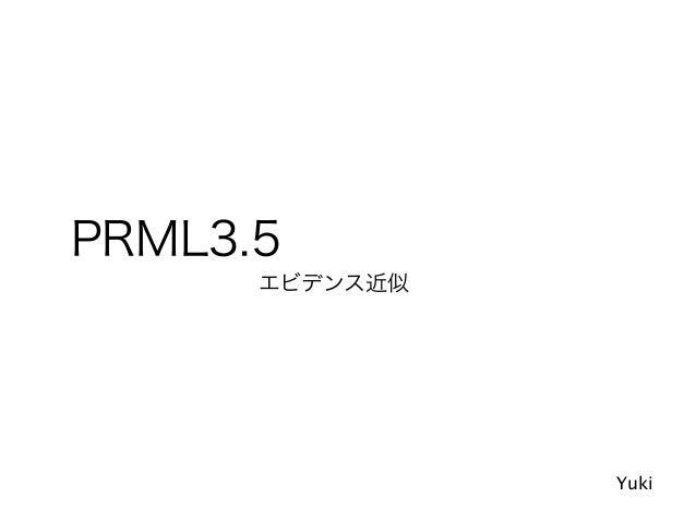 PRML3.5  エビデンス近似  Yuki