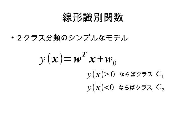 Prml 4.1.1 Slide 2