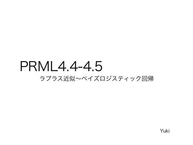 PRML4.4-4.5 ラプラス近似∼ベイズロジスティック回帰 Yuki