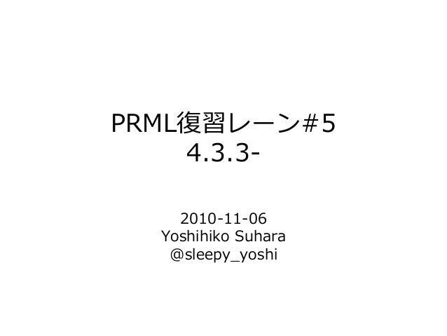 PRML復習レーン#5 4.3.3- 2010-11-06 Yoshihiko Suhara @sleepy_yoshi