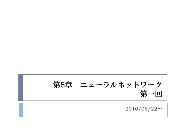 第5章 ニューラルネットワーク             第一回          2010/06/22~