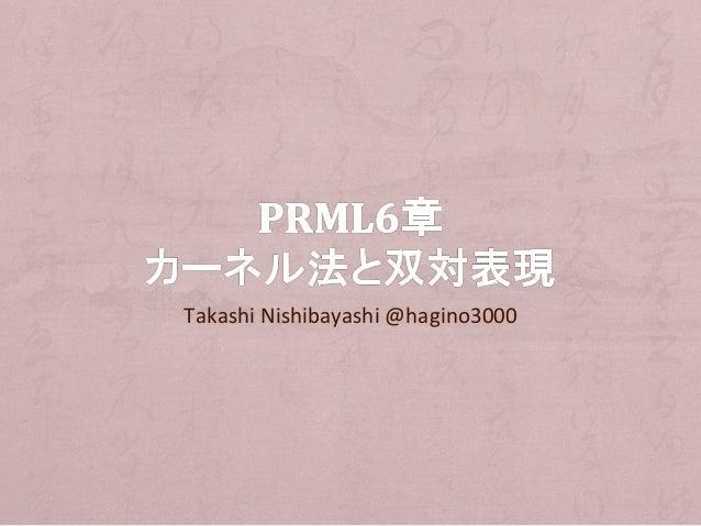 Takashi Nishibayashi @hagino3000