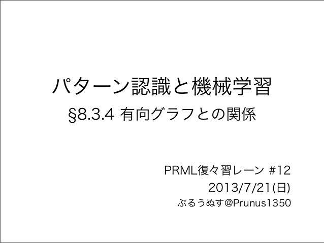 パターン認識と機械学習 8.3.4 有向グラフとの関係 PRML復々習レーン #12 2013/7/21(日) ぷるうぬす@Prunus1350