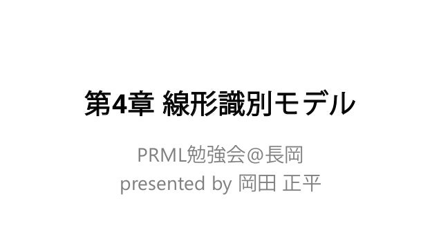 第4章線形識別モデル  PRML勉強会@長岡  presented by 岡田正平