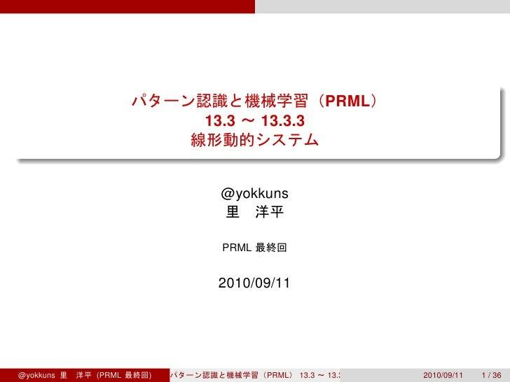 PRML                        13.3     13.3.3                                                            .                  ...