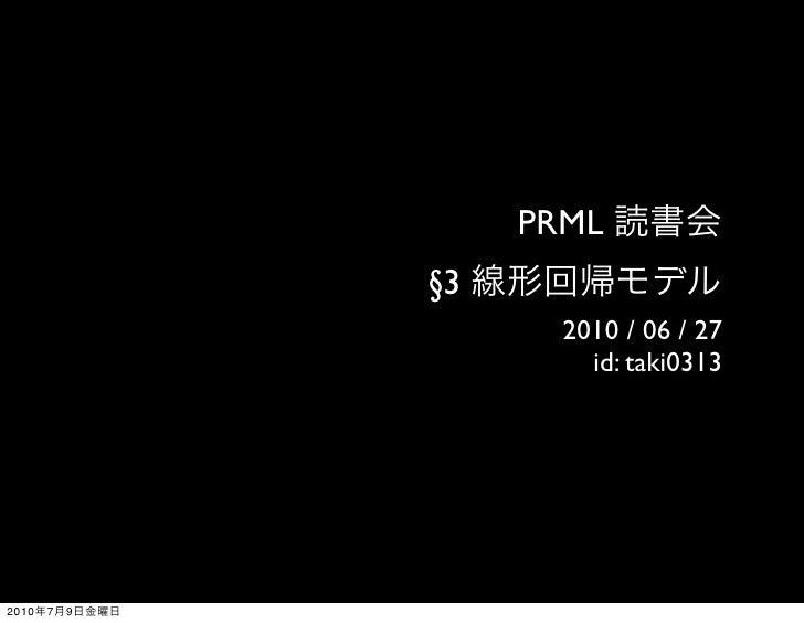 PRML                §3                       2010 / 06 / 27                         id: taki0313     2010   7   9