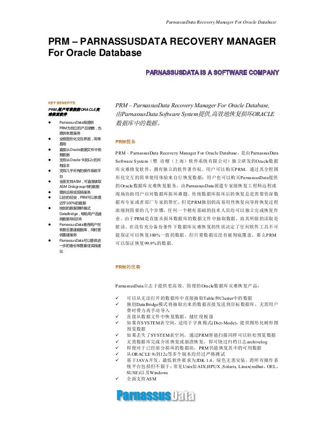 ParnassusData Recovery Manager For Oracle Database PRM – PARNASSUSDATA RECOVERY MANAGER For Oracle Database PRM:用户可掌控的ORAC...