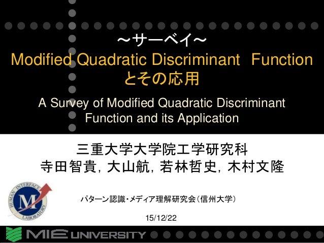 15/12/22 〜サーベイ〜 Modified Quadratic Discriminant Function とその応用 A Survey of Modified Quadratic Discriminant Function and it...